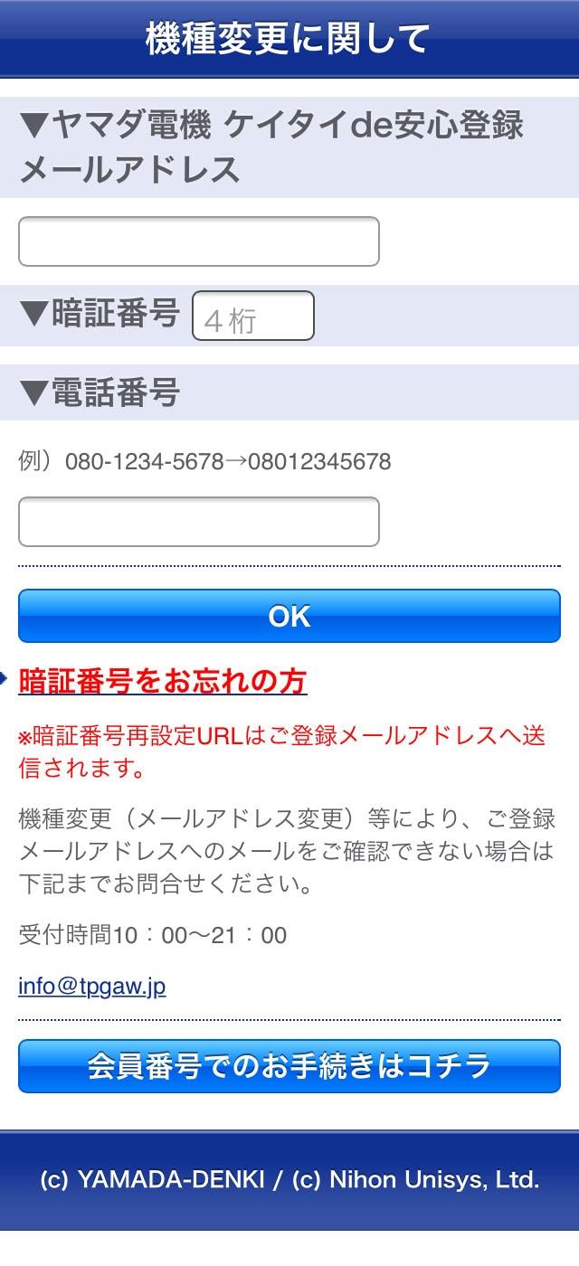 ヤマダ 電機 アプリ 機種 変更 できない